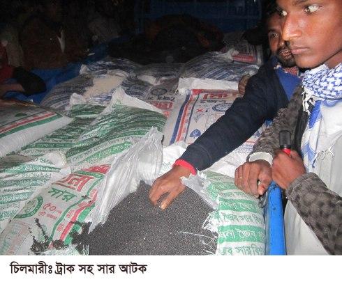 চিলমারীতে ভেজাল সার সহ আটক ১: ৫ দোকান সিলগালা thumbnail