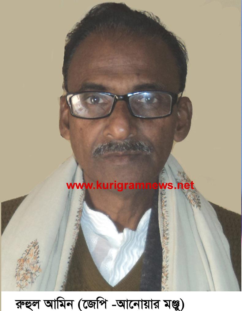 JP (Monju) candidate wins Kurigram-4 seat thumbnail