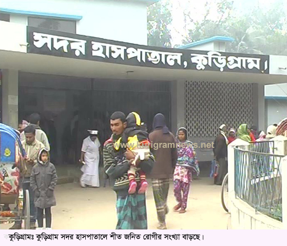 Cold wave paralyzed normal life in Kurigram thumbnail