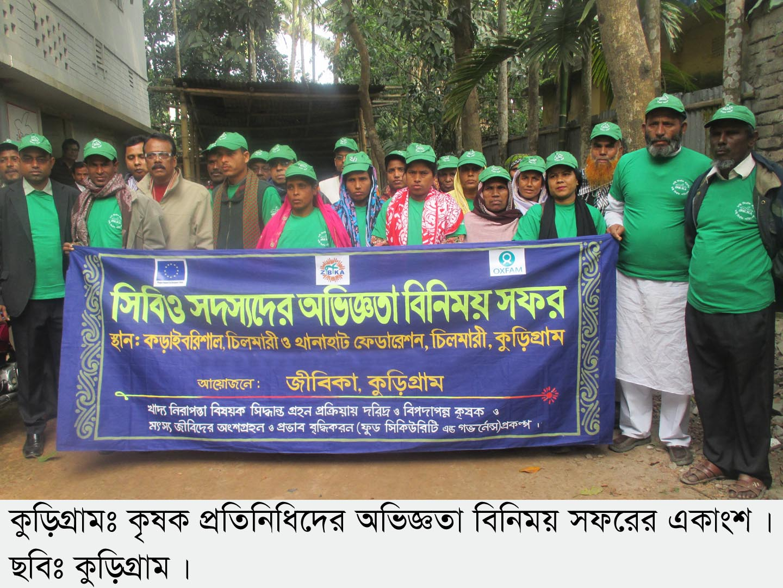 প্রান্তিক কৃষক ও মৎস্যজীবি প্রতিনিধিরা অভিজ্ঞতা বিনিময়ে সফর thumbnail