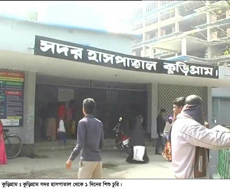 কুড়িগ্রাম সদর হাসপাতাল থেকে ১ দিনের শিশু চুরি thumbnail